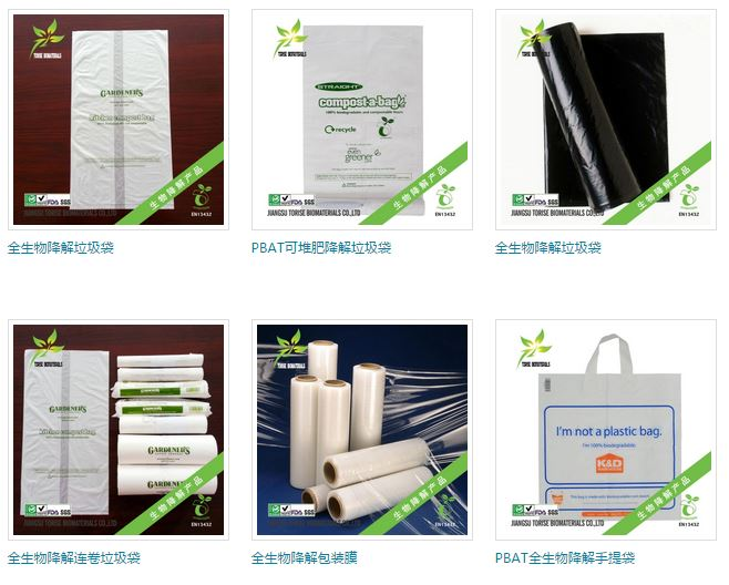 China 100% bio-degradable plastic bag supplier